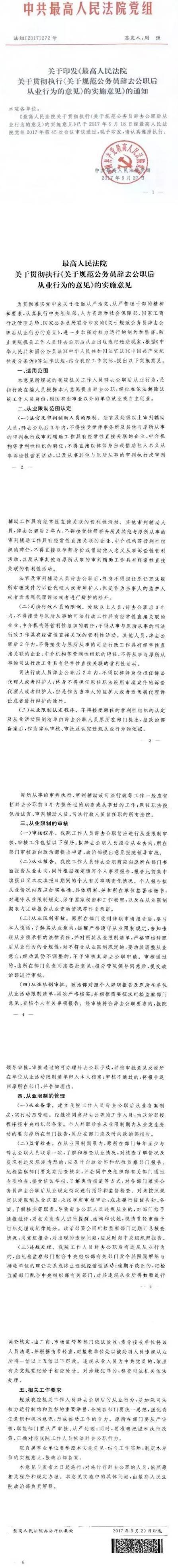 法组〔2017〕272号 关于印发《最高人民法院关于贯彻执行〈关于规范公务员辞去公职后从业行为的意见〉的实施意见》的通知