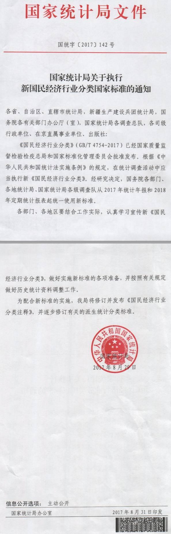 国统字〔2017〕142号《国家统计局关于执行新国民经济行业分类国家标准的通知》