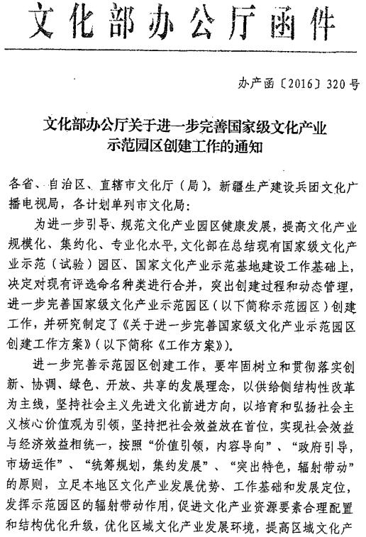 办产函〔2016〕320号《文化部办公厅关于进一步完善国家级文化产业示范园区创建工作的通知》