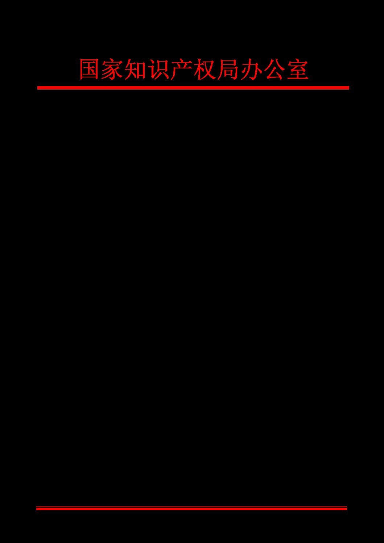 国知办函办字〔2017〕467号《国家知识产权局办公室关于开展2017年度专利信息人才项目申报工作的通知》