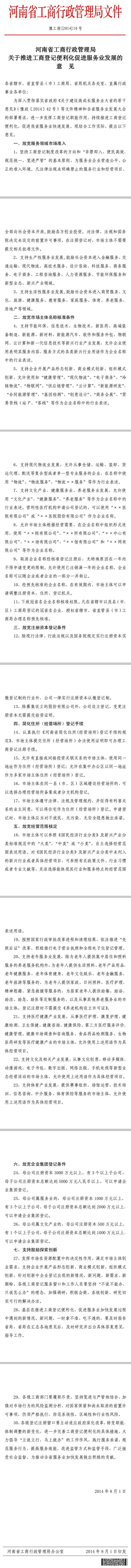豫工商〔2014〕10号《河南省工商行政管理局关于推进工商登记便利化促进服务业发展的意见》