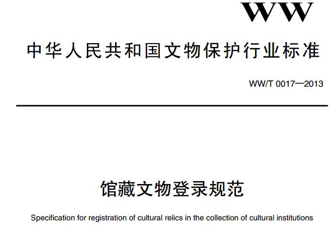 《馆藏文物登录规范》(WW/T0017-2013)全文附PDF版下载