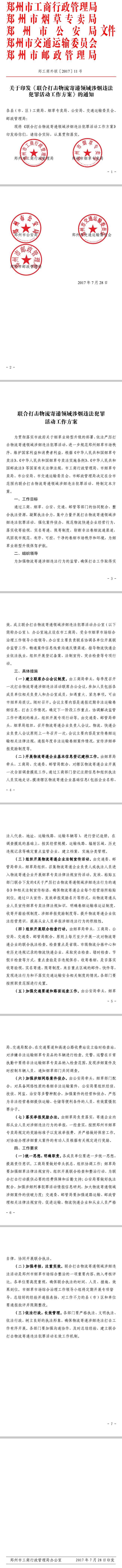 郑工商外联〔2017〕11号《郑州市工商局等5部门关于印发〈联合打击物流寄递领域涉烟违法犯罪活动工作方案〉的通知》