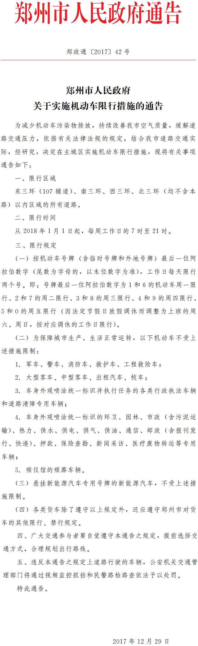 郑政通〔2017〕42号《郑州市人民政府关于实施机动车限行措施的通告》
