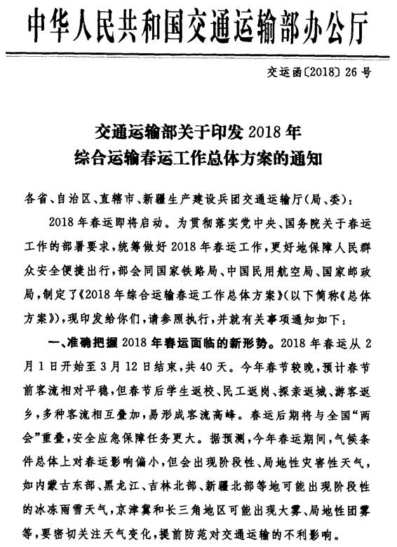 交运函〔2018〕26号《交通运输部关于印发〈2018年综合运输春运工作总体方案〉的通知》