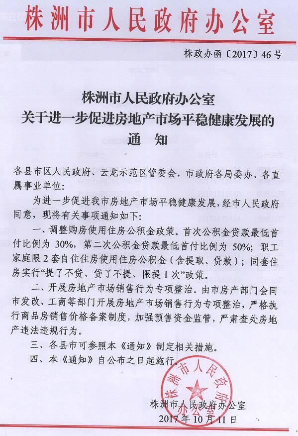 株政办函〔207〕46号《株洲市人民政府办公室关于进一步促进房地产市场平稳健康发展的通知》