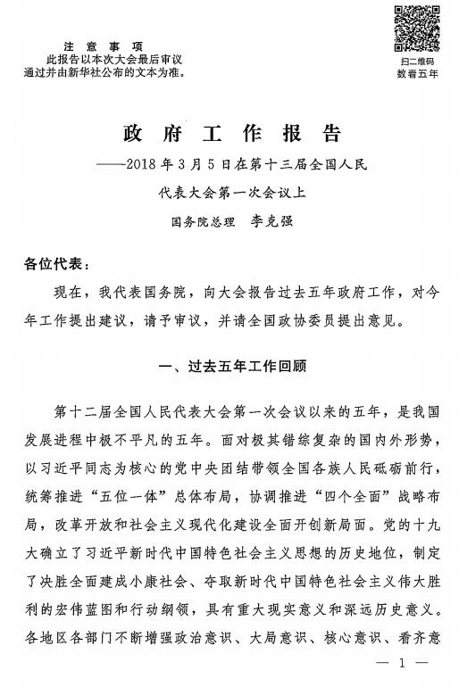 《2018年政府工作报告》(全文附PDF版下载)