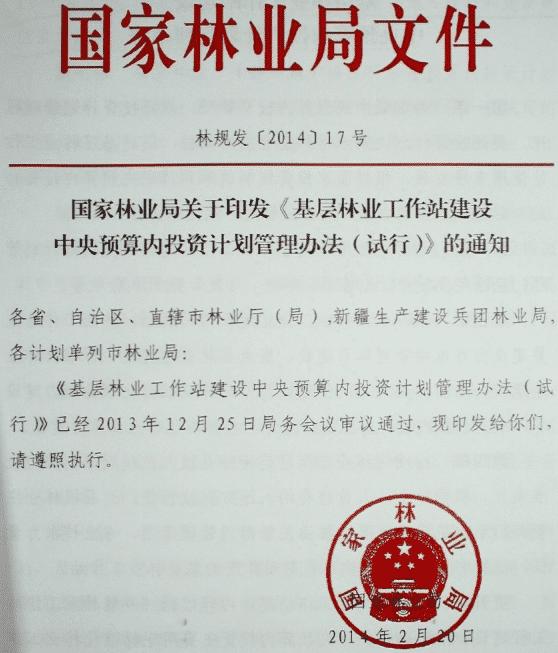 林规发〔2014〕17号《国家林业局关于印发〈基层林业工作站建设中央预算内投资计划管理办法(试行)〉的通知》