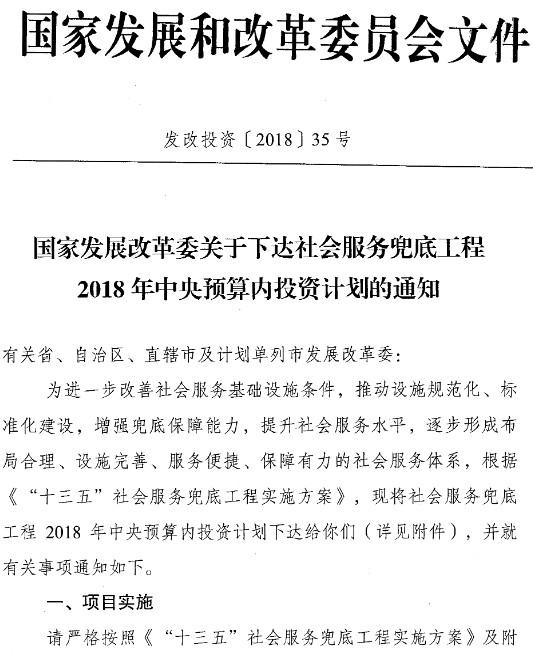 发改投资〔2018〕35号《国家发展改革委关于下达社会服务兜底工程2018年中央预算内投资计划的通知》
