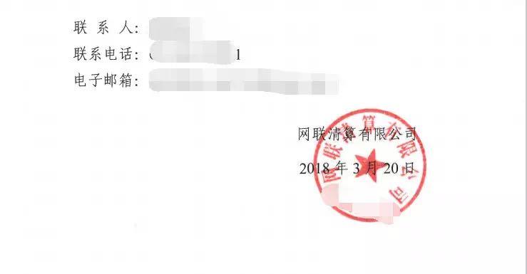 网联函〔2018〕042号《关于非银行支付机构网络支付清算平台渠道接入工作相关事宜的函》3