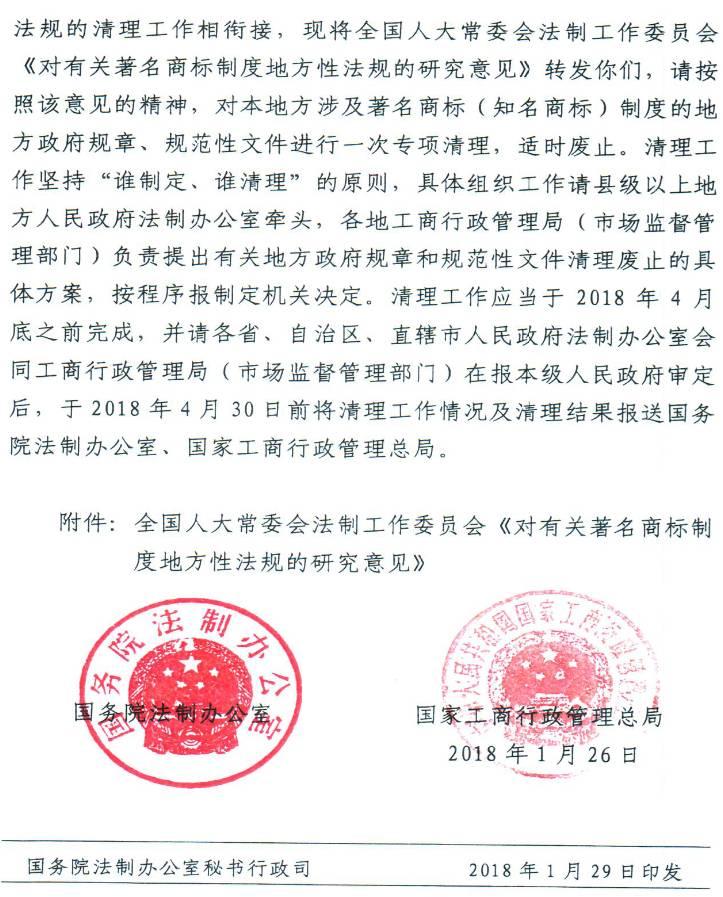 国法〔2018〕5号《国务院法制办公室国家工商行政管理总局关于开展涉及著名商标制度的地方政府规章和规范性文件专项清理工作的通知》2