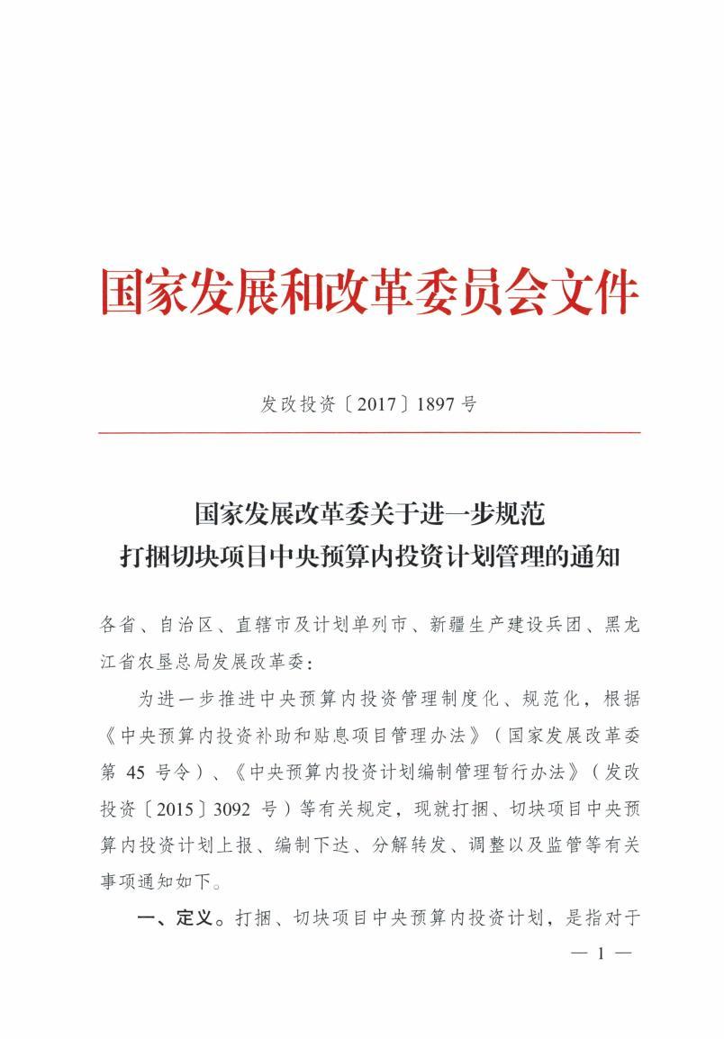 发改投资〔2017〕1897号《国家发展改革委关于进一步规范打捆切块项目中央预算内投资计划管理的通知》1