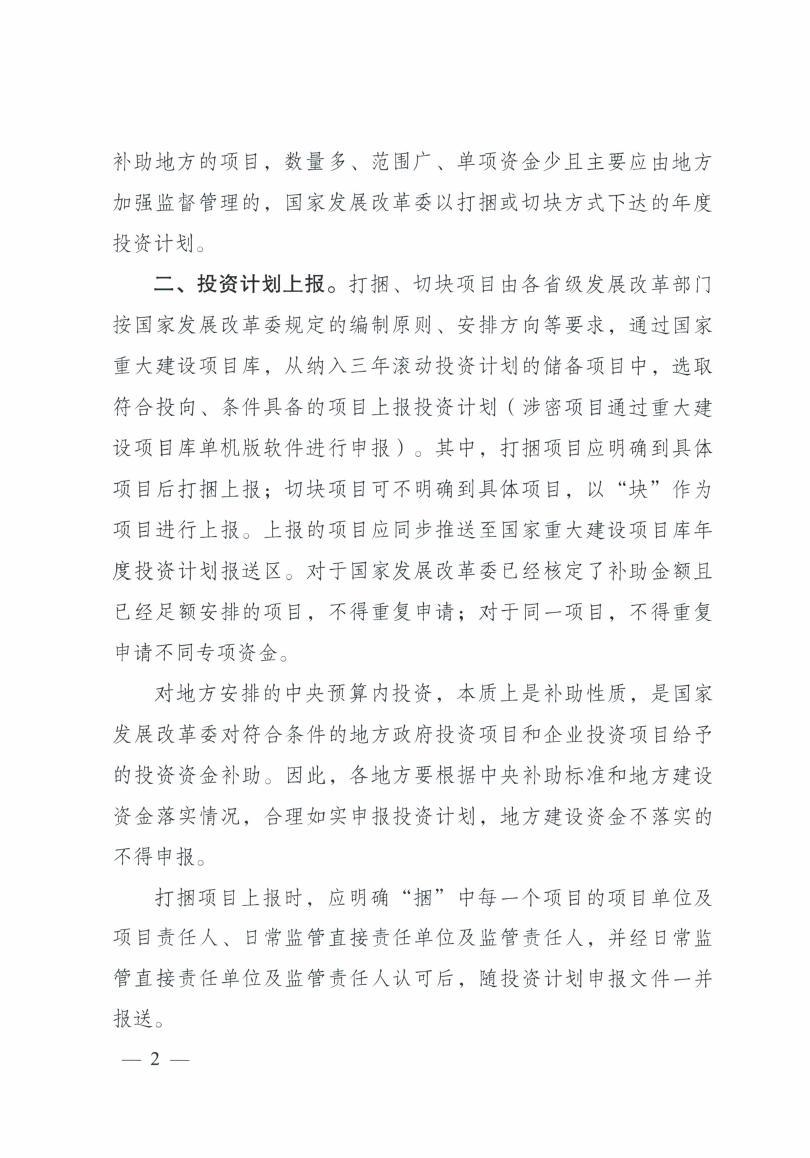 发改投资〔2017〕1897号《国家发展改革委关于进一步规范打捆切块项目中央预算内投资计划管理的通知》2
