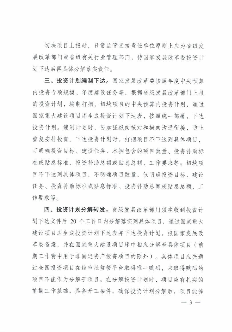 发改投资〔2017〕1897号《国家发展改革委关于进一步规范打捆切块项目中央预算内投资计划管理的通知》3