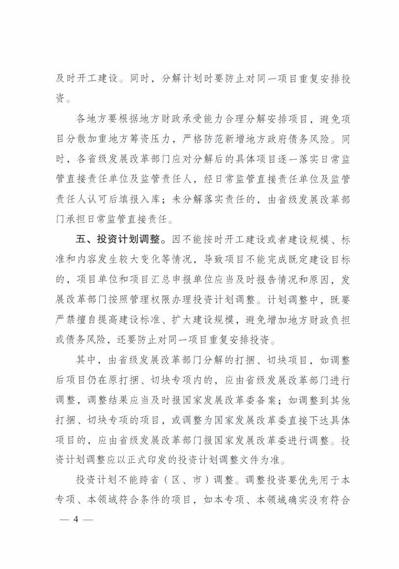 发改投资〔2017〕1897号《国家发展改革委关于进一步规范打捆切块项目中央预算内投资计划管理的通知》4