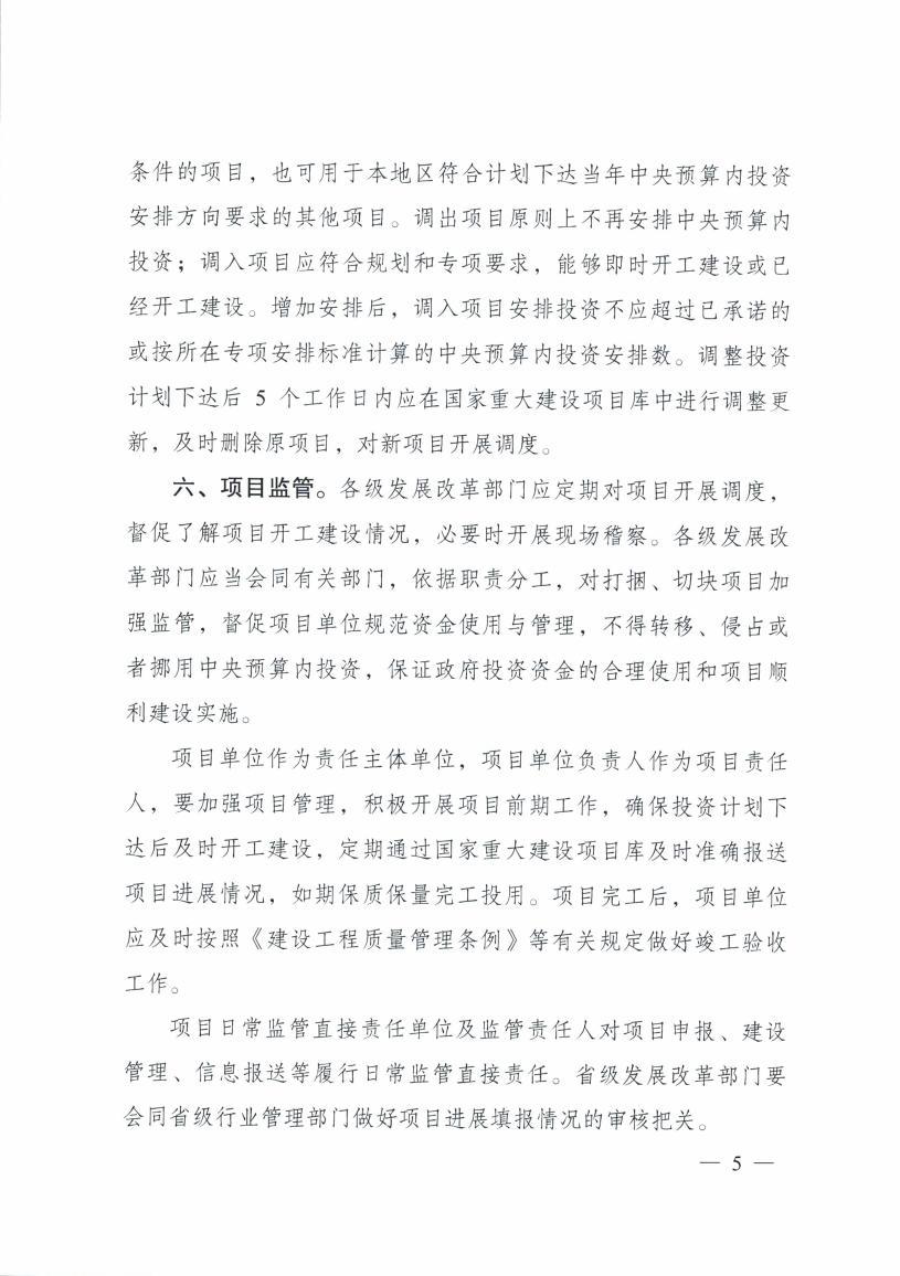 发改投资〔2017〕1897号《国家发展改革委关于进一步规范打捆切块项目中央预算内投资计划管理的通知》5