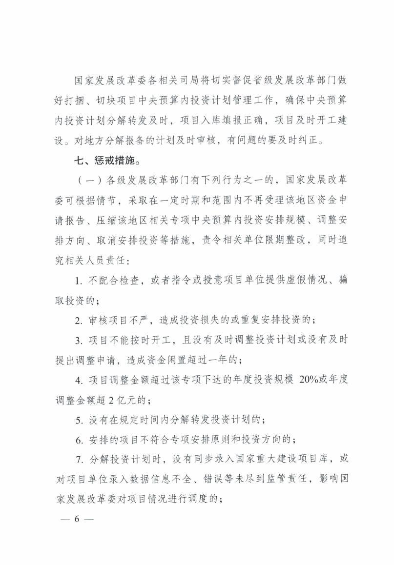 发改投资〔2017〕1897号《国家发展改革委关于进一步规范打捆切块项目中央预算内投资计划管理的通知》6