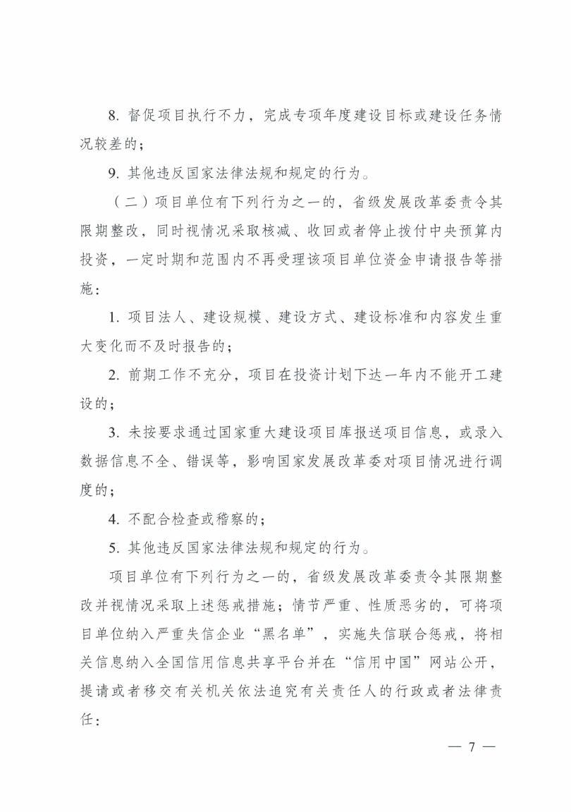 发改投资〔2017〕1897号《国家发展改革委关于进一步规范打捆切块项目中央预算内投资计划管理的通知》7