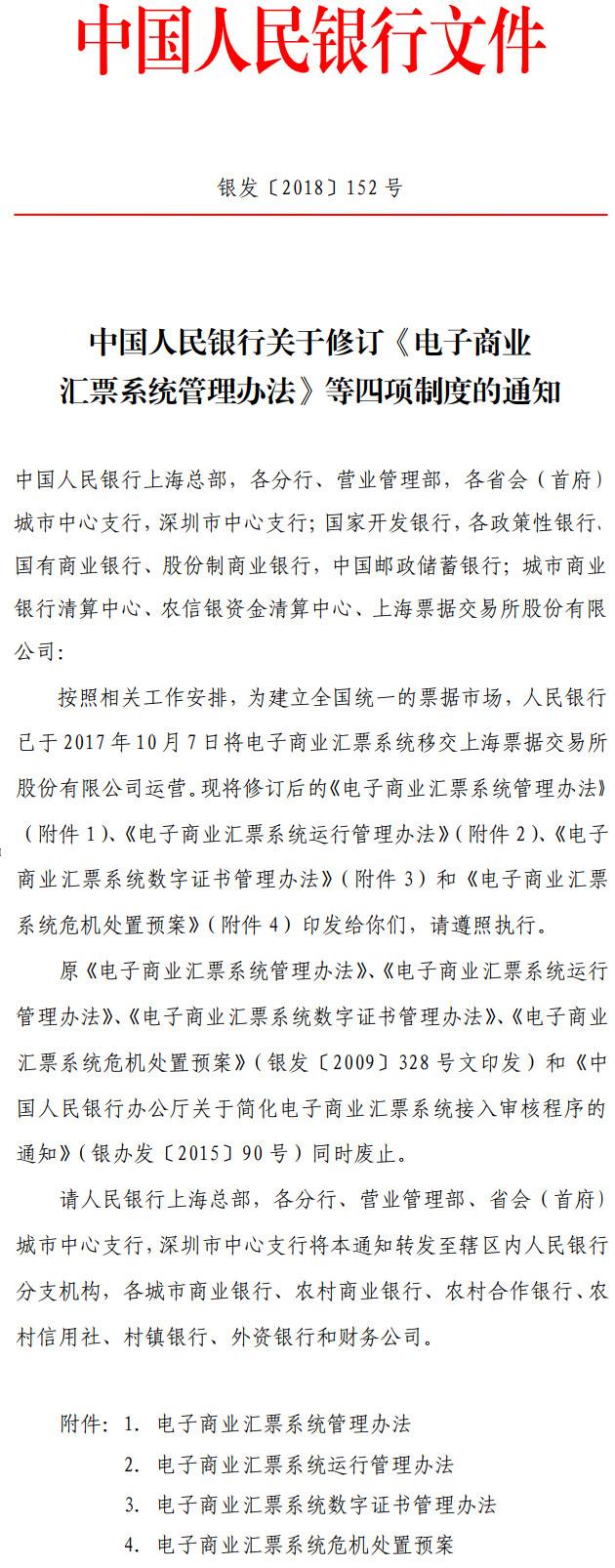 银发〔2018〕152号《中国人民银行关于修订〈电子商业汇票系统管理办法〉等四项制度的通知》