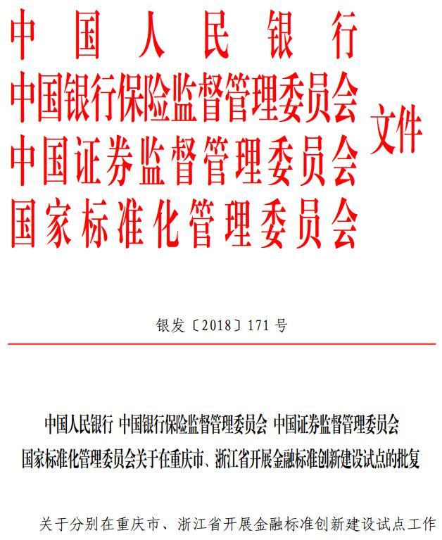 银发〔2018〕171号《中国人民银行中国银行保险监督管理委员会中国证券监督管理委员会国家标准化管理委员会关于在重庆市、浙江省开展金融标准创新建设试点的通知》