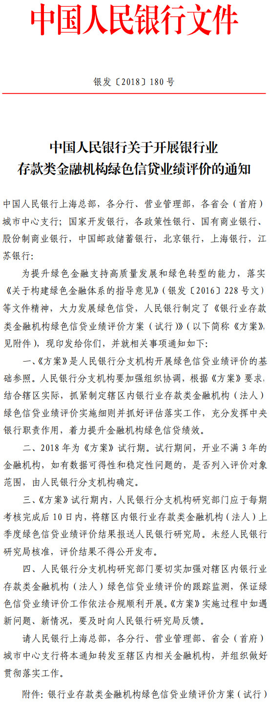 银发〔2018〕180号《中国人民银行关于开展银行业存款类金融机构绿色信贷业绩评价的通知》