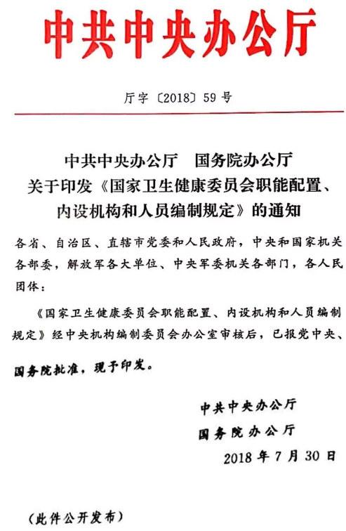 厅字〔2018〕59号《中共中央办公厅国务院办公厅关于印发〈国家卫生健康委员会职能配置、内设机构和人员编制规定〉的通知》