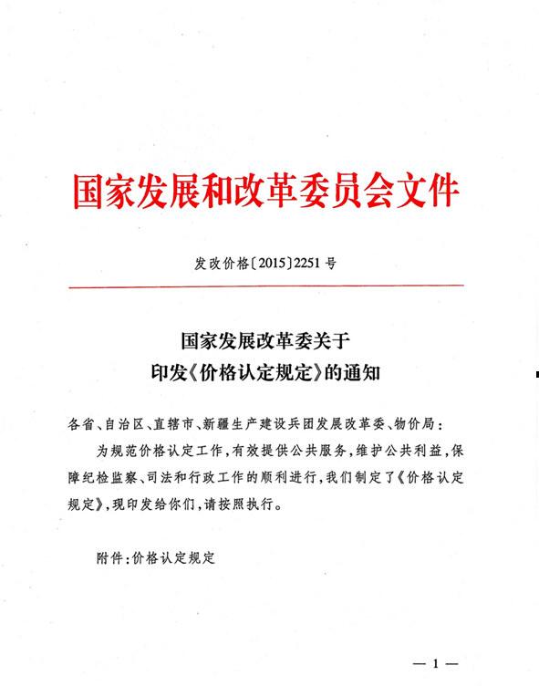 发改价格〔2015〕2251号《国家发展改革委关于印发〈价格认定规定〉的通知》