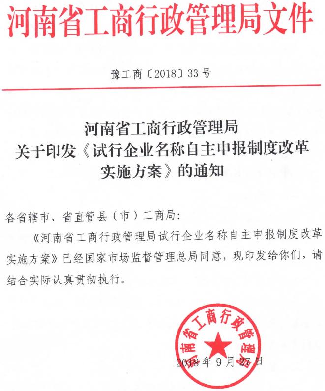 豫工商〔2018〕33号《河南省工商行政管理局关于印发〈试行企业名称自主申报制度改革实施方案〉的通知》