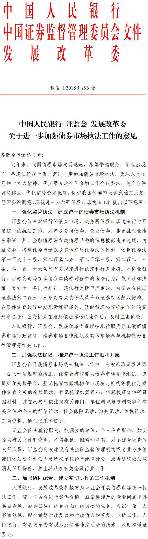银发〔2018〕296号《中国人民银行证监会发展改革委关于进一步加强债券市场执法工作的意见》
