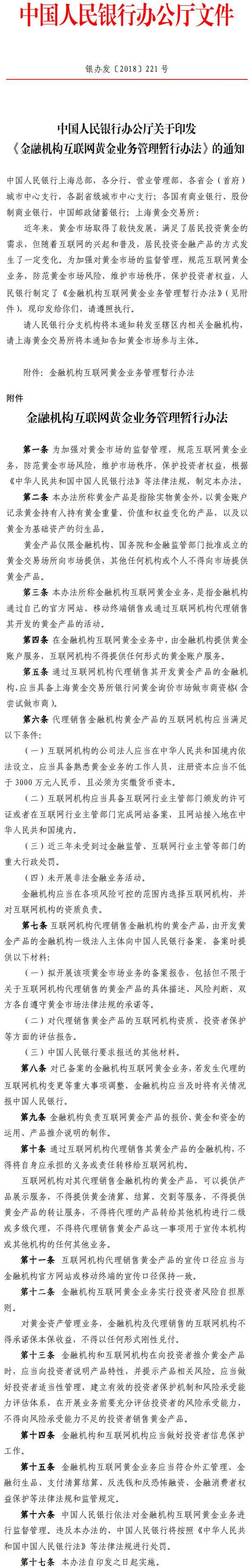 银办发〔2018〕221号《中国人民银行办公厅关于印发〈金融机构互联网黄金业务管理暂行办法〉的通知》