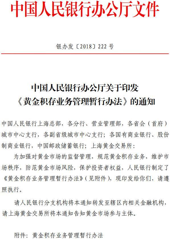 银办发〔2018〕222号《中国人民银行办公厅关于印发〈黄金积存业务管理暂行办法〉的通知》