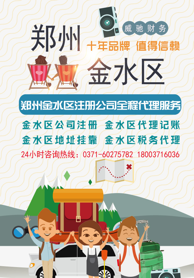 郑州金水区代办公司注册公司|郑州金水区代理注册公司可提供公司注册地址