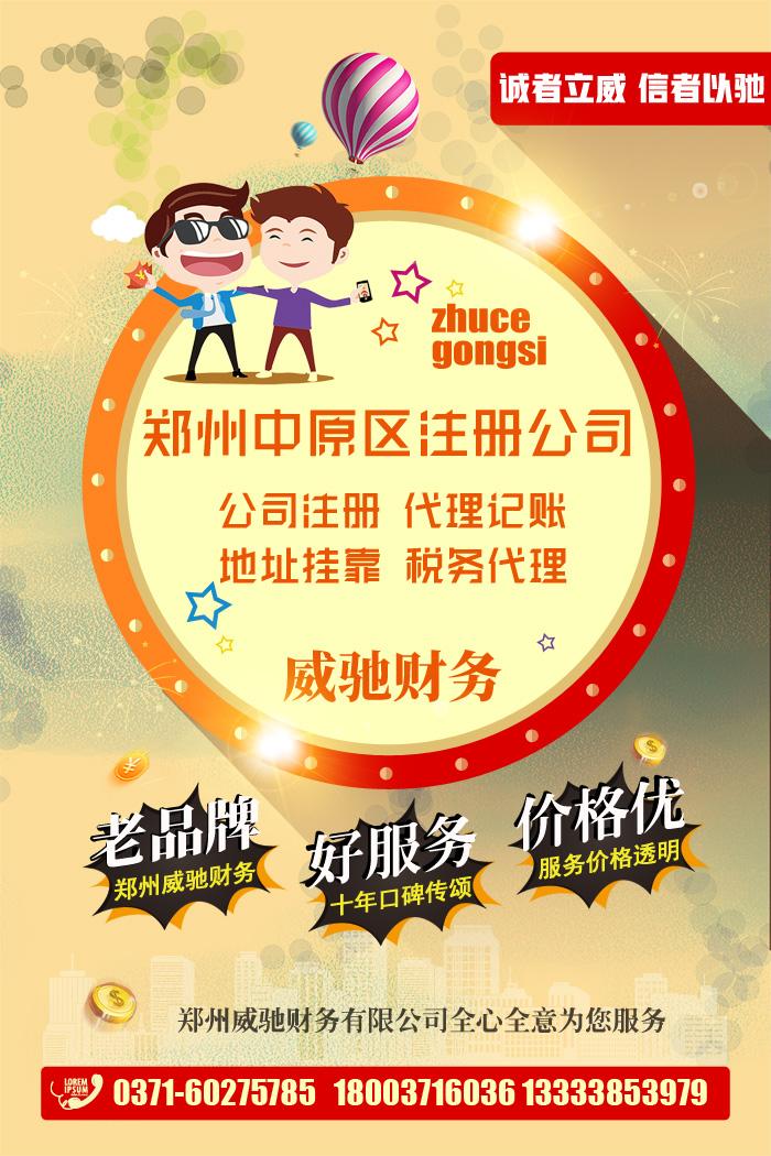 郑州中原区代办公司注册公司 郑州中原区代理注册公司可提供公司注册地址