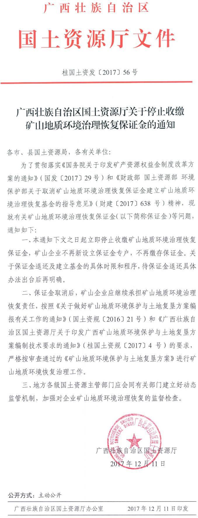 桂国土资发〔2017〕56号《广西壮族自治区国土资源厅关于停止收缴矿山地质环境治理恢复保证金的通知》