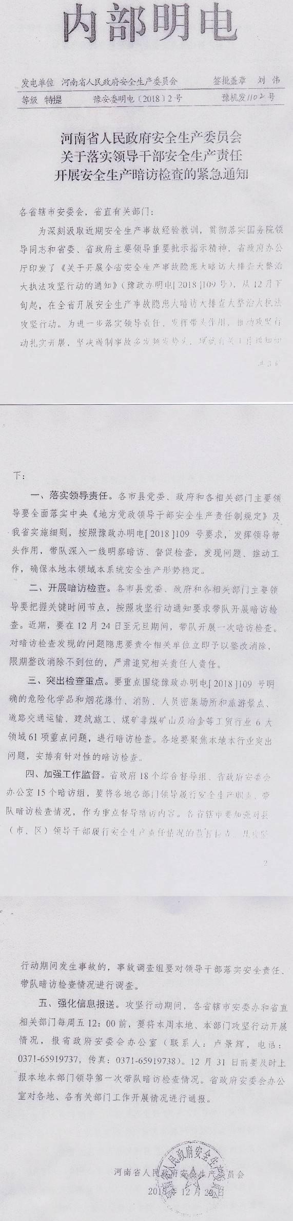 豫安委明电〔2018〕2号《河南省人民政府安全生产委员会关于落实领导干部安全生产责任开展安全生产暗访检查的紧急通知》