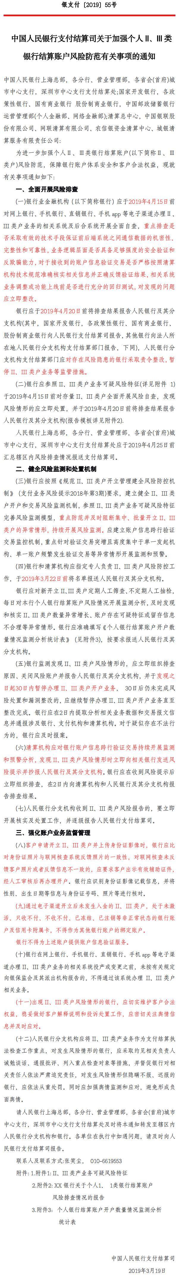 银支付〔2019〕55号《中国人民银行支付结算司关于加强个人II、III类银行结算账户风险防范有关事项的通知》