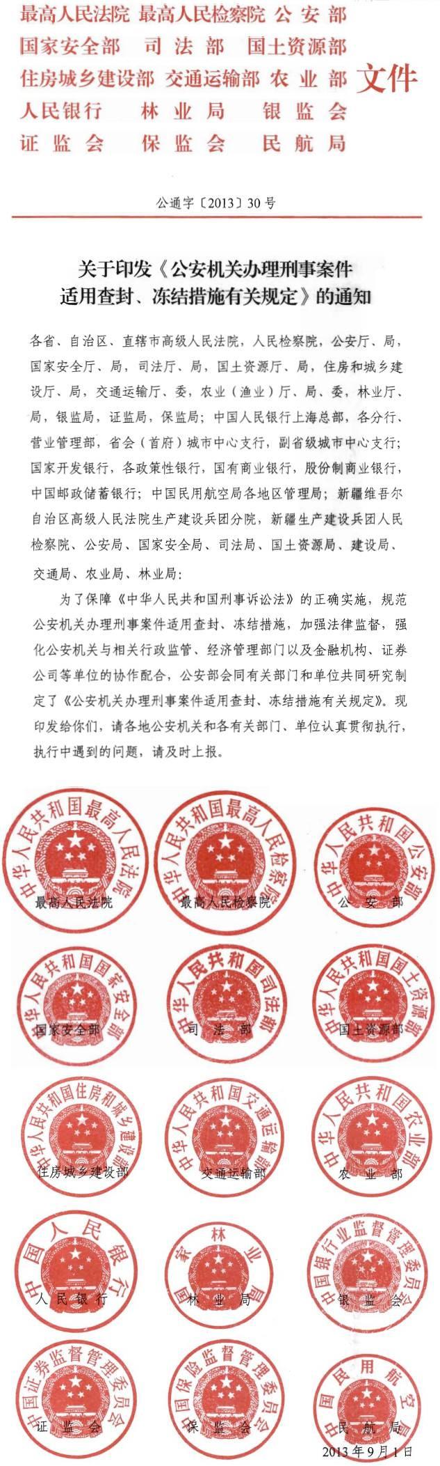 公通字〔2013〕30号 关于印发《公安机关办理刑事案件适用查封、冻结措施有关规定》的通知