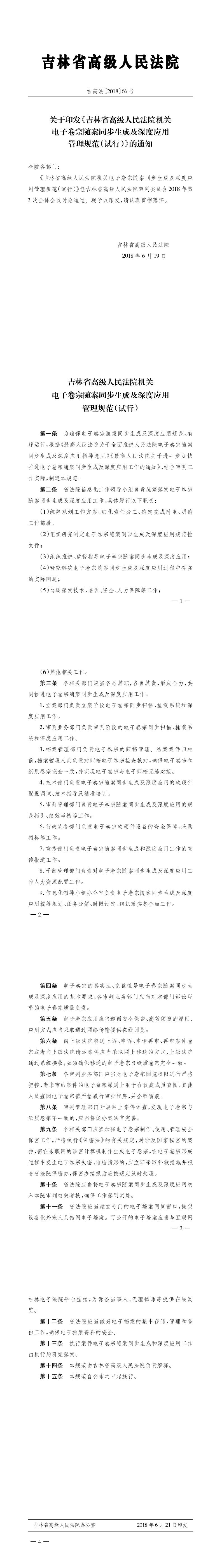 吉高法〔2018〕66号《吉林省高级人民法院机关电子卷宗随案同步生成及深度应用管理规范(试行)》