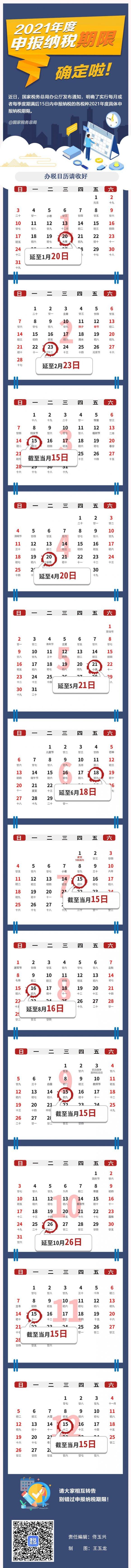 税总办函〔2020〕242号《国家税务总局办公厅关于明确2021年度申报纳税期限的通知》【附办税日历】